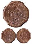 1900年广东省造光绪元宝壹仙铜币一枚,深打全鳞,满铜光,状态一流,NGC MS65RB,目前为该公司评级纪录第一名