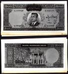 Bank Markazi Iran, obverse and reverse printers archival photograph for 1000 rials, ND (1964), (Pick