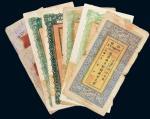 民国新疆纸币一组七枚