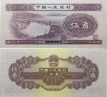 第二版人民币 水坝 伍角,保粹 63 B3520C3904