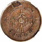 湖北省造大清铜币丙午鄂十文双冠龙 NGC XF 45 CHINA. Hupeh.10 Cash, CD (1906).
