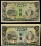 满洲中央银行100元2枚,无日期,不同版别,AU