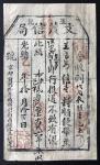 光绪乙未年(1895)京都文茂信局轮船寄保定府收据一张