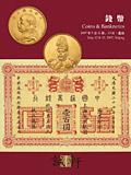 北京诚轩2007年春拍-钱币