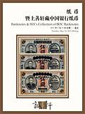 北京诚轩2015春拍-纸币