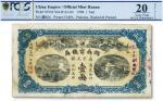 光绪三十四年(1908年)湖南官钱局省平足银壹两