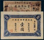 宣统年北京宝恒兴银号壹圆、威海农业储蓄银行壹圆各一枚