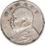 袁世凯像民国三年壹角中央版 PCGS XF 45 CHINA. 10 Cents, Year 3 (1914).
