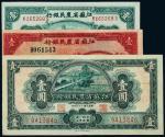 江苏省农民银行壹圆纸币3枚