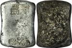 清代安徽十两银锭 上美品