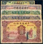 民国中国通商银行上海纸币(一组五枚)