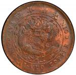 湖南省造大清铜币丙午湘十文大清龙 PCGS MS 62 HUNAN: Kuang Hsu, 1875-1908, AE 10 cash