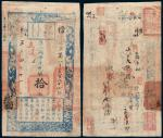 咸丰五年户部官票十两一枚