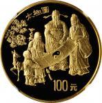 1993年中国古代科技发明发现(第2组)纪念金币1/2盎司太极图 NGC PF 69