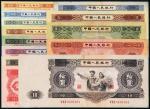 第二版人民币一组十三枚