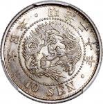 明治20年日本10钱银币,PCGS MS65+