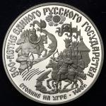 RUSSIA CCCP ソビエト连邦 150Roubles 1989 Proof
