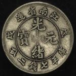 江南省造戊戌七钱二分普通 美品