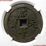 咸丰元宝宝泉当百刻花(华夏评级-85)