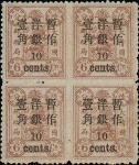 洋银一角盖于陆分银票,红棕色四方连,右格[1/6],包括有缺口于1字,轻贴,品相中上.