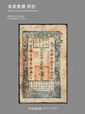 中国嘉德2019年秋拍-纸钞
