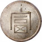 云南省造富字一两 PCGS MS 62 Yunnan Province/French Indo China, silver 1 tael,