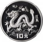 1988年戊辰(龙)年生肖纪念银币1盎司腾龙图 NGC PF 68