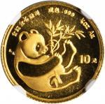 1984年熊猫纪念金币1/10盎司 NGC MS 67