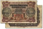 1929年印度新金山中国渣打银行拾圆,香港地名,牛皮纸印刷之历史同时期老假票,七成新