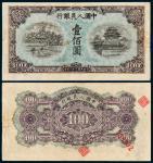 """第一版人民币壹佰圆""""北海与角楼""""蓝面变体票"""