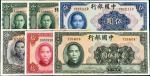 民国中国银行纸币一组六枚