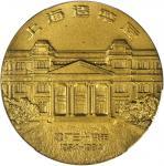 1984年上海造币厂黄铜章 PCGS MS 68