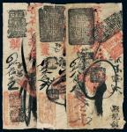 """清代北京""""增盛钱店""""制钱票三枚"""