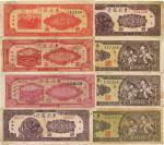 东北银行地方流通券共8种不同
