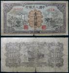 13352 1949年第一版人民币壹仟圆运煤与耕田一枚,七品RMB: 无底价
