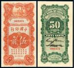 民国十四年中国银行国币辅币券伍角