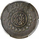 中华民国元年四川省造五文铜币 PCGS AU 55