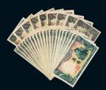 满洲中央银行纸币一组三十枚