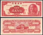 1949年中央银行中华书局版金圆券伍佰万圆一枚,中央银行最大面额钞票,较少见,九八成新