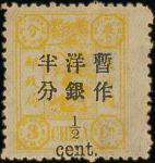 1897年慈寿初版加盖洋银半分盖于叁分, 深黄色, 票与过桥漏齿变体, 新票, 无背胶, 加盖向下移位.China 1897 New Currency Surcharges Large Figures