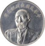 段祺瑞像执政纪念无币值 NGC MS 63 CHINA. Dollar, ND (1924)