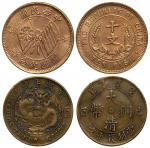 Qing Empire, Copper 10cash, and Republican era copper 10cash, struck to commemorate the Republic of