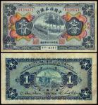 民国十四年中国丝茶银行国币券壹圆一枚
