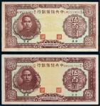 中央储备银行伍佰圆两张