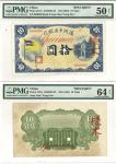 紙幣 Banknotes 満州中央銀行 拾圓(10Yuan) ND(1932) PMG-AU50&MS64 (EF)極美品&(UNC+)未使用