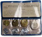 1980年中华人民共和国流通硬币精制套装 完未流通