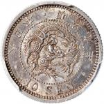 明治9年(1876年)日本10钱银币,PCGS MS63