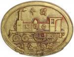 清末天津开平铁路公司铜质大型帽徽 近未流通