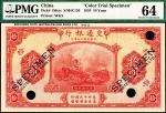 民国十三年(1924)交通银行第九版国币券,拾圆,红色试色样票,与流通券有差异。华德路版,PMG 64