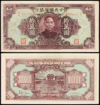 民国三十四年中央储备银行国币券拾万圆一枚,PMG58